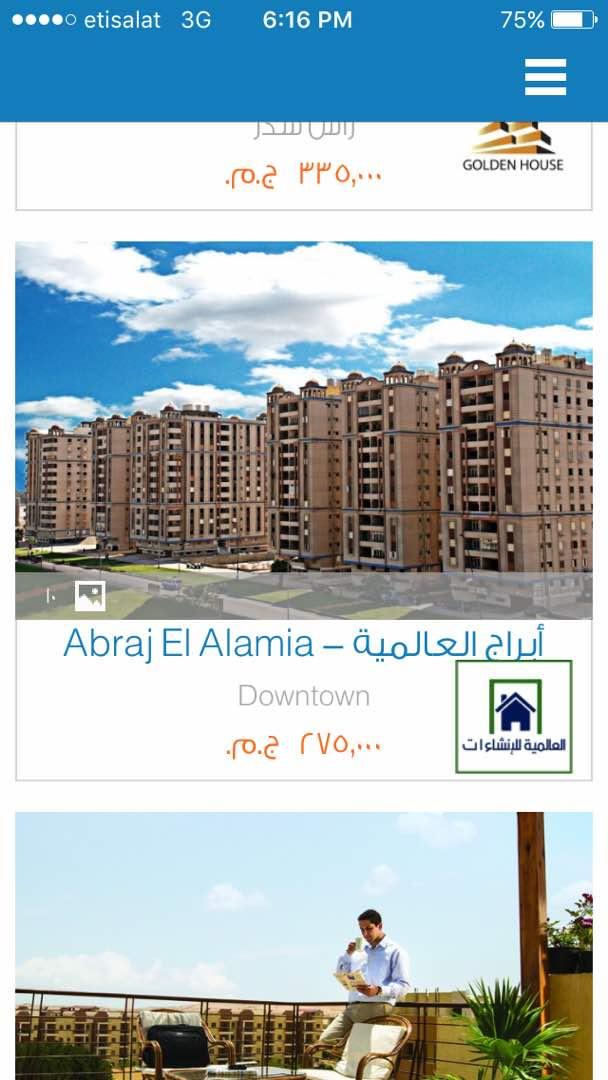 ابراج العالمية – Abraj El Alamia